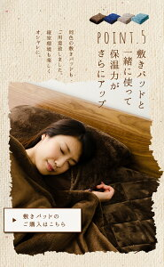 【送料無料】毛布フランネル毛布シングルサイズ140×200cmフランネルブランケットもうふあったかひざ掛け軽量茶系ブラウングレーブルーネイビーエムール
