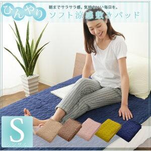 ソフト涼感敷きパッド/シングルサイズ/ベットパッド/ベッドパット/敷きパット1