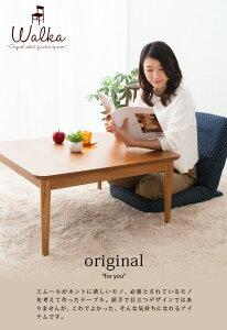 ウォールナット/オークこたつテーブル