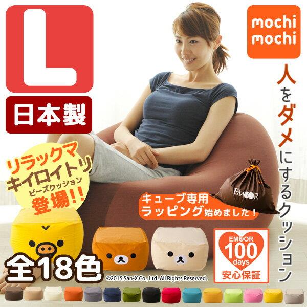 【送料無料】日本製 ビーズクッション 「人をダメにする クッション」もちもち キューブ/L…...:emoor:10011342