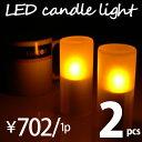 LEDキャンドルライト 2個セット(1個あたり702円) イ...