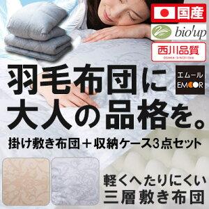 西川リビング羽毛布団 セット