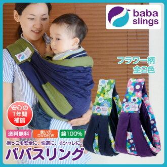 嬰兒吊帶 [普通版] [免運費] 花圖案花卉吊帶嬰兒剛出生的嬰兒擁抱丁字褲擁抱字串抱抱丁字褲嬰兒禮物禮物禮物復古 [包裝︰ eMule