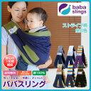 スリング ババスリング 正規品 ベビー 新生児 赤ちゃん 抱っこひも安心・安全・オシャレなベビースリング。