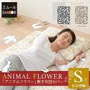 日本製 綿100% 「アニマルフラワー」 敷きカバー 敷き布団カバー  シングルサイズ  敷きふとんカバー 敷きぶとんカバー 敷カバー 日本製 エムール
