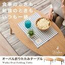 【300円OFFクーポン発行中】【ランキング1位】折りたたみテーブル ウォルカ 折り畳み