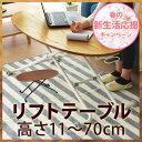 リフトテーブル リフティングテーブル 昇降テーブル 昇降式テーブル 折畳み ウォルナット ウォールナット 天板下にあるグリップを握るだけで、上下できるテーブル。木製