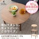 小ぶりで使い勝手がいいテーブル Sサイズ Mサイズ 円形 長方形 ウォルカ ウォールナット アッシュ ウォルナット 木製 天然木突き板 オーバル 円形 ラウンド 長方形 収納