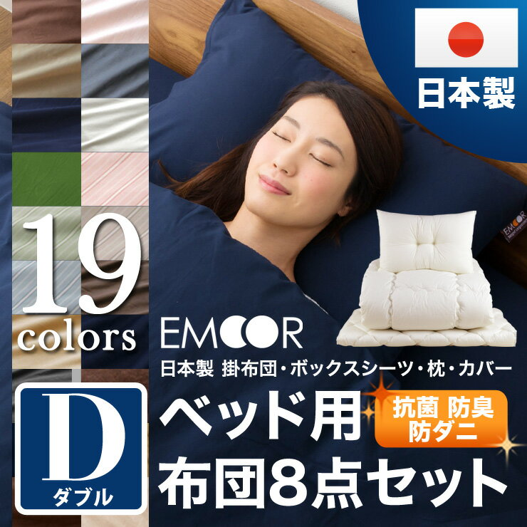 【ポイント5倍】日本製 布団セット ダブルサイズ 『ルミエール2』 ベッド用 お布団セット…...:emoor:10005418
