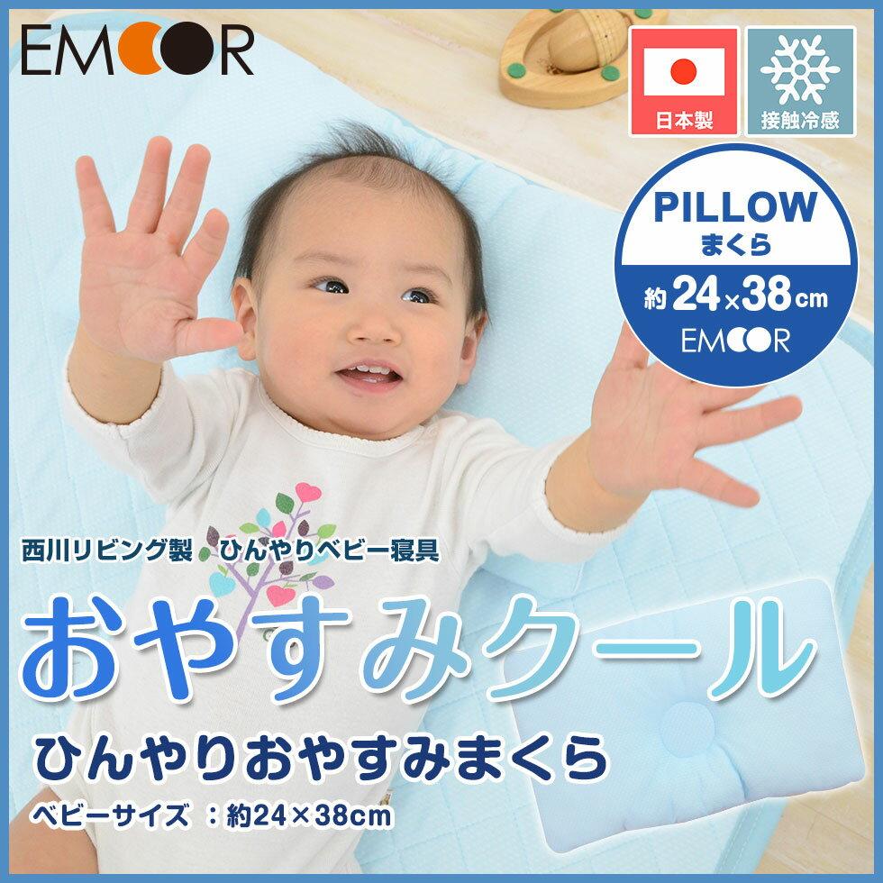 ベビー枕ベビーまくらひんやり日本製西川リビング夏用ベビー寝具おやすみクールまくら枕ドーナツ枕ベビーピ