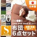 ランキング1位獲得【送料無料/あす楽】日本製 布団セット シングルサイズ 『ルミエール2』カバー付き 6点セット ふと…