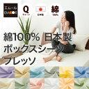 日本製 布団カバー 「プレッソ」 ボックスシーツ クイーンサイズ BOXシーツ ボックスシーツ