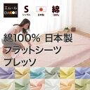 日本製 フラットシーツ シングルサイズ 「プレッソ」 シーツ 敷き布団シーツ 敷きシー