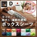 アルファイン 防ダニ ボックスシーツ ベッドシーツ ダブルサイズ 東洋紡 ダニ防止 日本製
