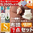 ランキング1位獲得【送料無料/あす楽】日本製 布団セット シングルサイズ 『ルミエール2』カバー付き