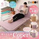 組立不要 女性にやさしい 折りたたみベッド『コペル/Coper』シングルサイズ【送料無料】カ