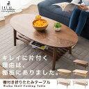 棚付き折りたたみテーブル 折り畳みテーブル ウォルカ ウォー...