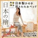 折りたたみベッド ワイドシングルサイズ 国産 日本製 木製 収納 コンパクト 折りたた