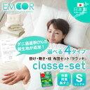 日本製 布団セット シングルサイズ 『クラッセ』掛け布団 敷き布団 枕の3点セットお布