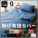 掛け布団カバー クイーンサイズ 綿100% 抗菌防臭 防ダニ加工 SEK ダニ防止 寝具 日本製 掛