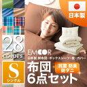 ランキング1位獲得 日本製 布団セット シングルサイズ 『ルミエール2』カバー付き 6点