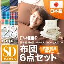 日本製 布団セット セミダブル 『ルミエール2』 お布団セット 組布団セット 布団 ふと