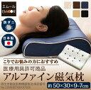 磁気枕 アルファインカバー付き 医療用具許可商品(肩こり 首...