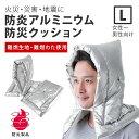 防災頭巾 アルミ防災頭巾 アルミ蒸着 難燃素材を使用 日本製...
