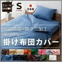 掛け布団カバー シングルサイズ 綿100% 抗菌防臭 防ダニ加工 SEK ダニ防止 寝具 日本