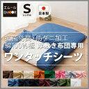 【ランキング1位獲得】日本製 極厚敷き布団専用 フィットシー...