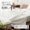 ガーゼケット キルトケット ベビー 赤ちゃん 子ども 日本製 ジュニアサイズ 洗える 綿