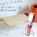 シンプルな折りたたみ式 子ども用ちゃぶ台/幅45cm( table 子供用/ローテーブル/お絵書きテーブル)【送料無料】