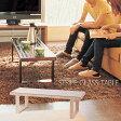 ガラステーブル table ローテーブル センターテーブルワイドテーブル ミッドセンチュリー コーヒーテーブル ベンチ【送料無料】【SALE セール】【38%OFF】