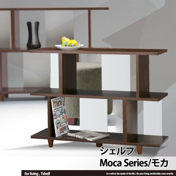 Moca オープンラック オープンシェルフ シェルフ 書棚 リビング収納 サイドボード 本棚 食器棚 【送料無料】 エムール