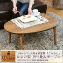 折りたたみテーブル 折り畳みテーブル 折りたたみ テーブル 卵型 ウォルナット ウォールナット 温かみのあるやわらかい曲線のテーブル。折り畳みでコンパクトに使えます。木製