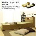 本い草の香りが爽やかな畳ベッド。ヘッドパネルには、小物を置ける棚と照明付き。ベッド下は引出し収納付き。安心の日本製・SG認定工場製です。棚付き・照明付き・引き出し付き 畳ベッド/ダブルサイズ(ベッド/畳ベッド/たたみベッド/収納付きベッド/照明付ベッド/防湿/防虫)【SALEセール】【ダブルベッド】【送料無料】【1105送料無料-f】【smtb-f】【日本製/国産】