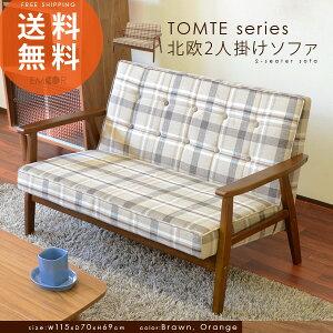 ソファー2人掛け2人掛けソファーチェック柄TOMTEシリーズ