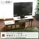テレビボード テレビ台 コーナー 伸縮 ウォールナット ローボード TVボード TV台 てれびぼーど 32インチ程度テレビに対応