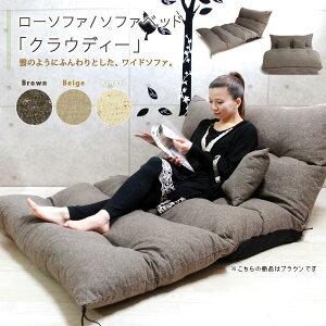 クラウディー リクライニング クッション ソファー