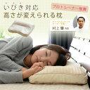 いびき 対応 枕・高さが変えられる枕/プロトレーナー推薦(枕 まくら マクラ pillow いびき ピロー 父の日 敬老の日 母の日)【ラッピング対応】