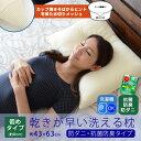 乾きが早い 洗える枕 43×63cm ウォッシャブル枕 低め わた枕 まくら マクラ pillow ウォッ