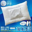 ひんやり枕 保冷枕 冷却枕 「南極物語 Eco」 35×50cm 冷却マット クール枕 パイプ枕 枕 まくら マクラ pillow 涼感 冷感 ひんやり クール アイスノン