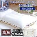 枕職人がつくった丸ごと洗えるハニカムメッシュ枕Dタイプ/3パーツ5部屋(横向き寝)43×70cmワイドサイズ/高さ:高め/パイプ(硬さ:やや硬め)【50%OFF半額以下】