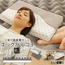 【4h限定最大P14倍★25日20時〜】 低反発枕「エッグパ...