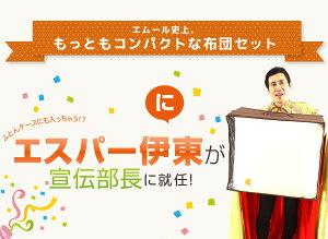 日本製ウルトラコンパクト布団セットシングル