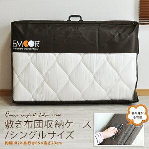 敷き布団用収納ケース/シングルサイズ