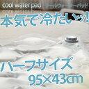 日本製 クール ウォーターパッド ハーフサイズ 95×43cm(水パッド 冷却パッド 冷却パット 冷却マット ウォーターパット ウォーターマット クールパッド クールパッド クールマット ひんやり クールウォーターパッド)