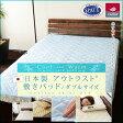 アウトラスト 敷きパッド ひんやりマット 敷パッド ダブル 冷却マット ひんやり ベッドパッド ベッドパット パットシーツ 涼感 冷感 クールシーツ 寝具 布団 温度調節素材 日本製 エムール