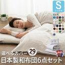 布団セット シングル 6点セット 日本製 ルミエール3 抗菌...