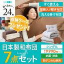 布団セット シングル 日本製 『ルミエール3』 抗菌 防臭 防ダニ 綿混 速乾性 カバー付